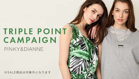 PINKY&DIANNEにて期間中、TRIPLE POINT CAMPAIGNを開催!