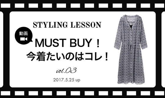 STYLING LESSON vol.03