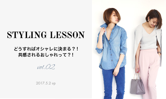 STYLING LESSON vol.02