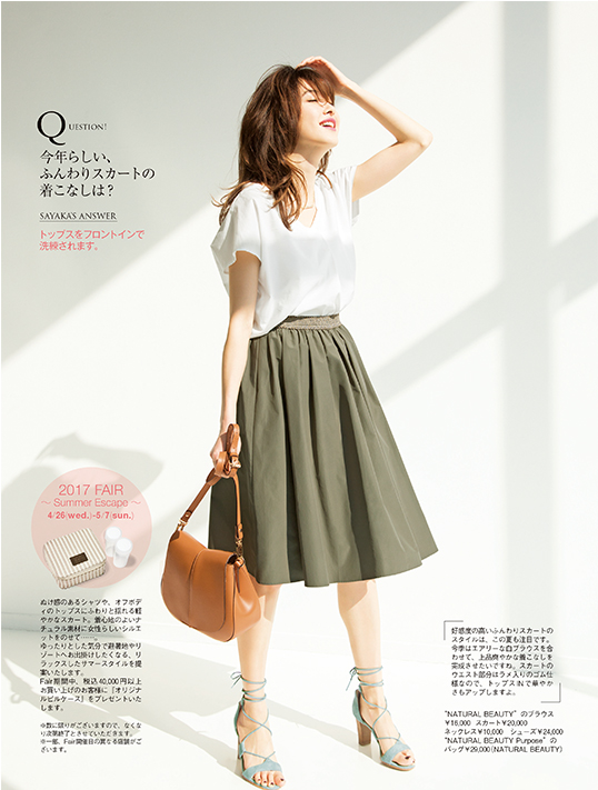 NATURAL BEAUTY MAGAZINE 2017 SUMMER magazine13