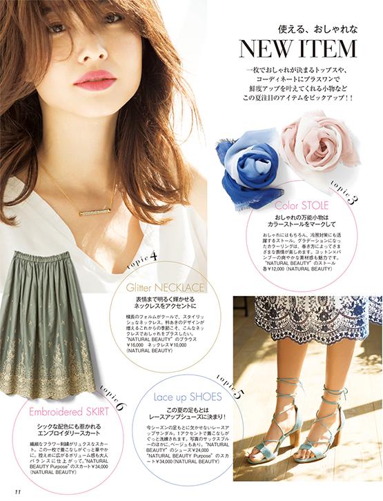 NATURAL BEAUTY MAGAZINE 2017 SUMMER magazine9
