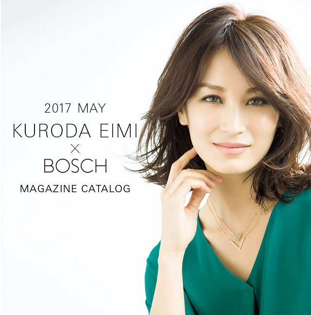 BOSCH(ボッシュ)×KURODA EIMI MAGAZINE CATALOG