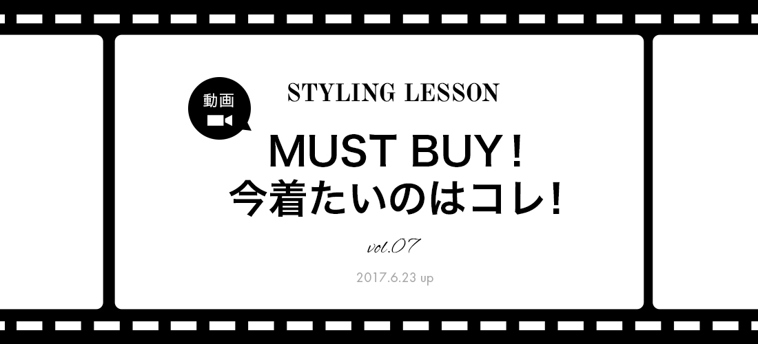 STYLING LESSON7