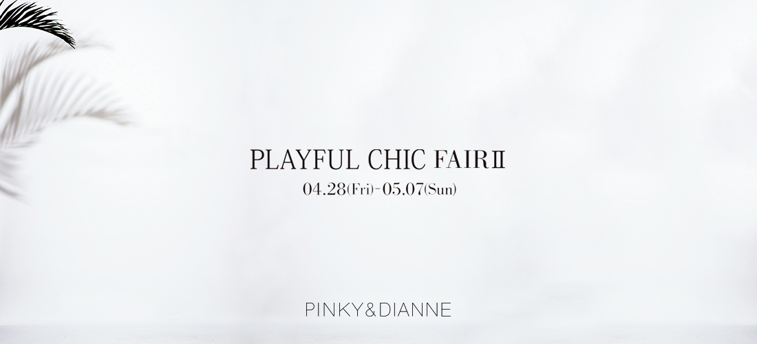 PLAYFUL CHIC FAIR Ⅱ 開催!