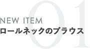 new ITEM  01 ロールネックのプラウス