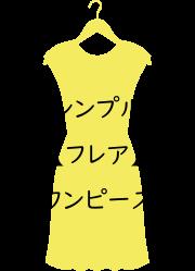 通勤シンプル定番【フレア】ワンピース