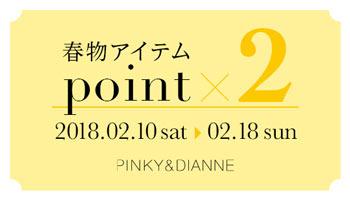 春物アイテム×2point!