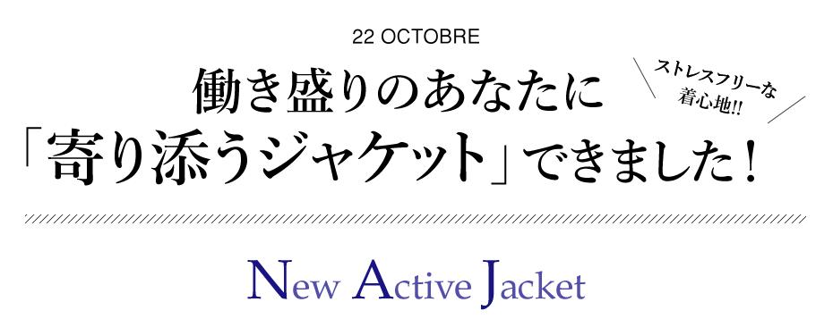 22 OCTOBRE 働き盛りのあなたに「寄り添うジャケット」できました!