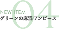 NEW ITEM  04 グリーンの麻混ワンピース