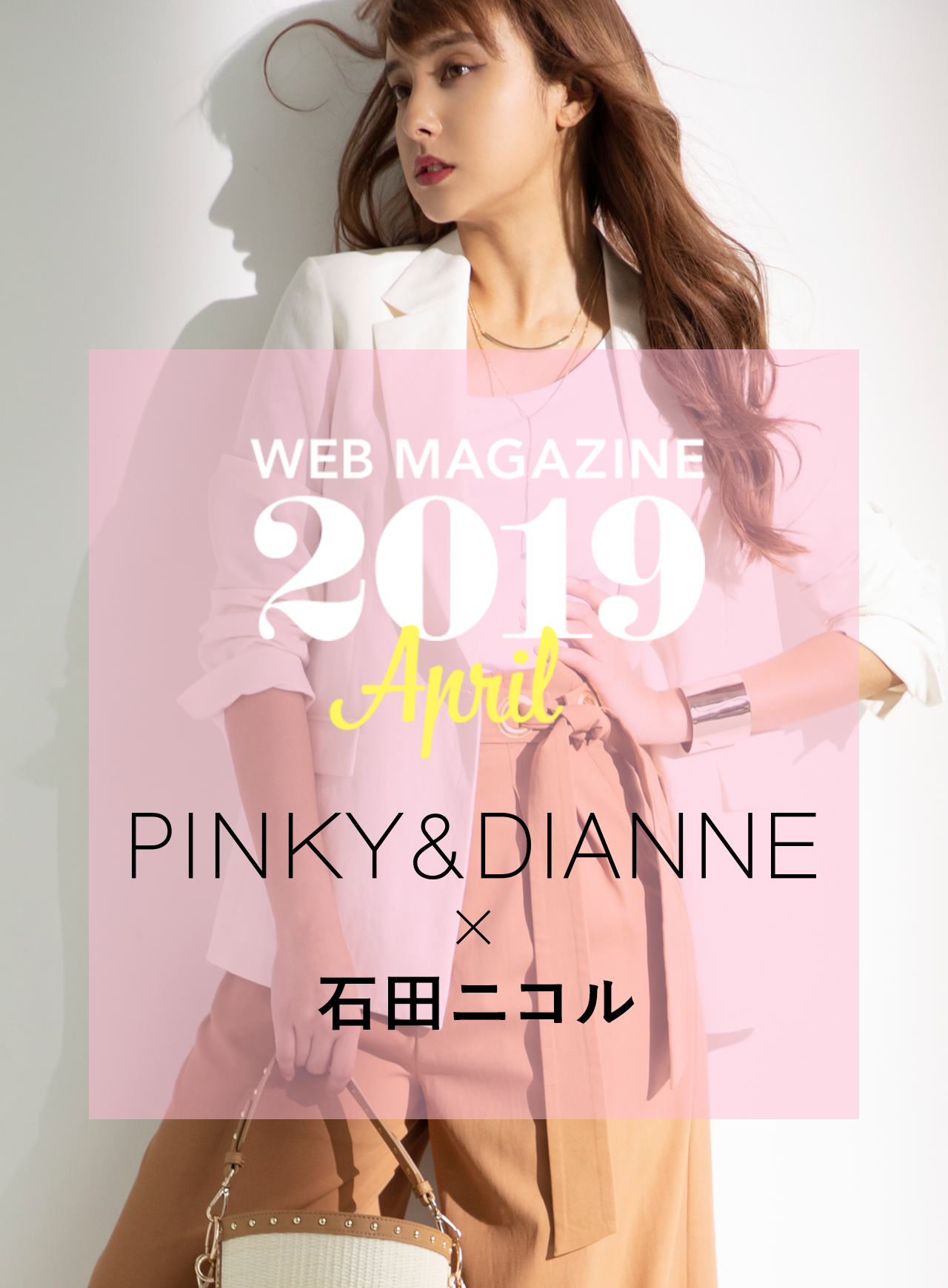 web magazine 2019 April PINKY&DAINNE × 石田ニコル