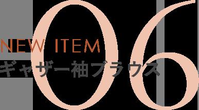 NEW ITEM 06 ギャザー袖ブラウス