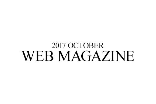 web magazine 2017 october 東京スタイル公式オンラインストア