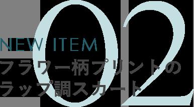 NEW ITEM  02 浦和ー柄プリントのラップ調スカート