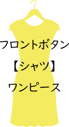 フロントボタン【シャツ】ワンピース