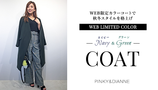 WEB LIMITED COLOR ネイビー&グリーン COAT