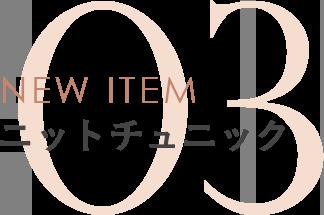 NEW ITEM  03 ニットチュニック