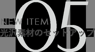 NEW ITEM  05 光沢素材のセットアップ
