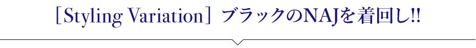 [ Styling Variation ] ブラックのNAJを着回し!!