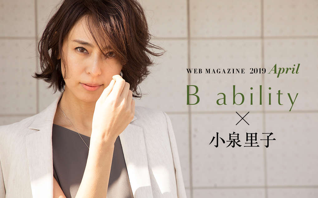 WEB MAGAZINE 2019 April B ability×小泉里子