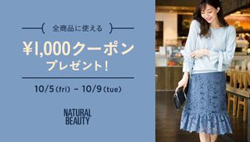 10/5(fri)~10/9(tue) 全商品に使える ¥1,000クーポンプレゼント!