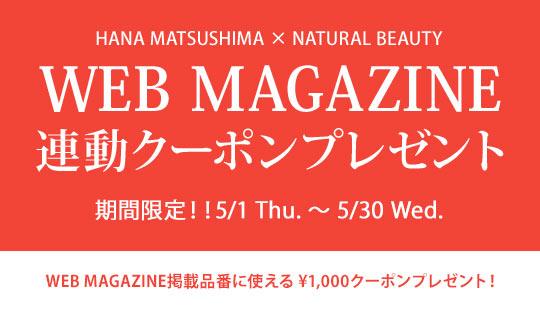 WEB MAGAZINE連動クーポンプレゼント