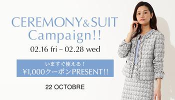 セレモニー&スーツセットアップキャンペーン!¥1,000クーポンプレゼント!