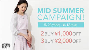 MID SUMMER CAMPAIGN / 2BUY1,000円OFF、3BUY2,000円OFF!