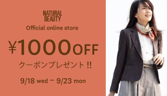 ¥1,000クーポンプレゼント!! 9/18(wed)〜23(mon)