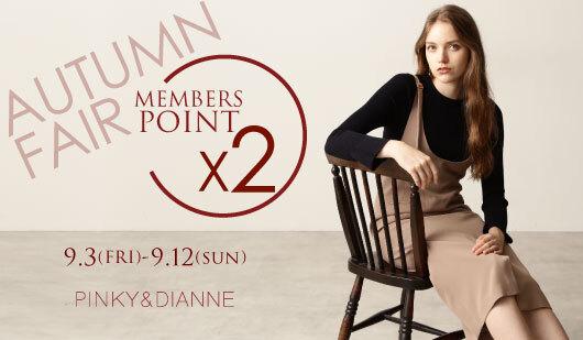 AUTUMN FAIR ×2point campaign