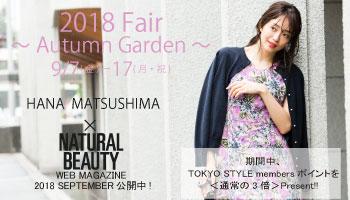 9/7(fri)~17(mon) 2018Fair~Autumn Garden~