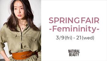 SPRING FAIR -Femininity-開催!3/9(fri)-21(wed)