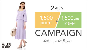 2BUY 1,500point or 1,500yen OFF CAMPAIGN 4/6(fri)~4/15(sun)