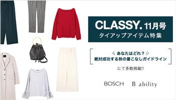 CLASSY11月号タイアップアイテム特集