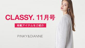 【雑誌掲載】CLASSY 11月号 掲載アイテムをご紹介