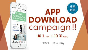 【店頭限定】BOSCH公式アプリを新規ダウンロードでお会計から1,000円OFF!!