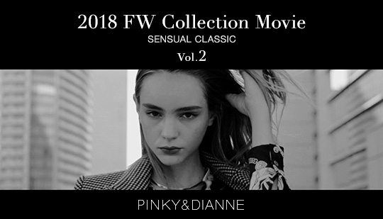 2018-19 FALL&WINTER COLLECTION IMAGE MOVIE Vol.2 本日公開!