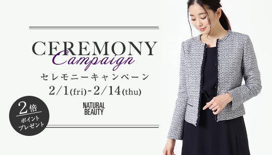 2/1(fri)~2/14(thu)店舗限定!!『セレモニーキャンペーン』